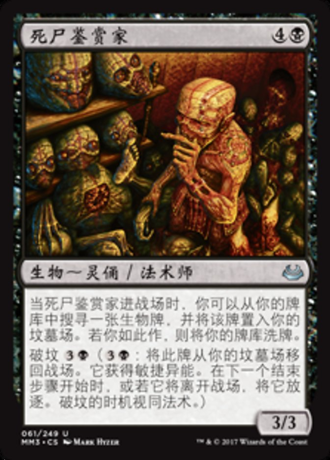 corpse connoisseur · modern masters 2017 mm3 61