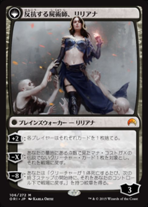 Liliana, Heretical Healer // Liliana, Defiant Necromancer (ORI)