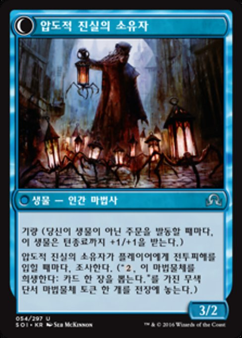 Daring Sleuth // Bearer of Overwhelming Truths (SOI)