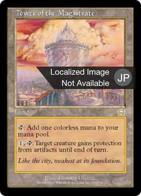 Tower of the Magistrate (MMQ)