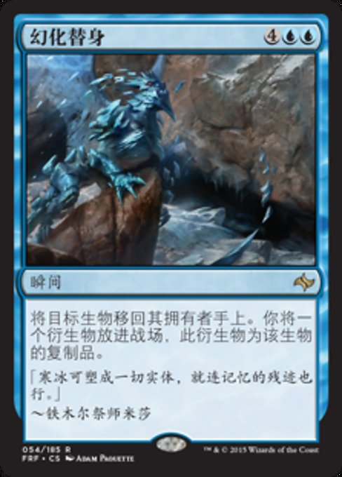 Supplant Form (FRF)