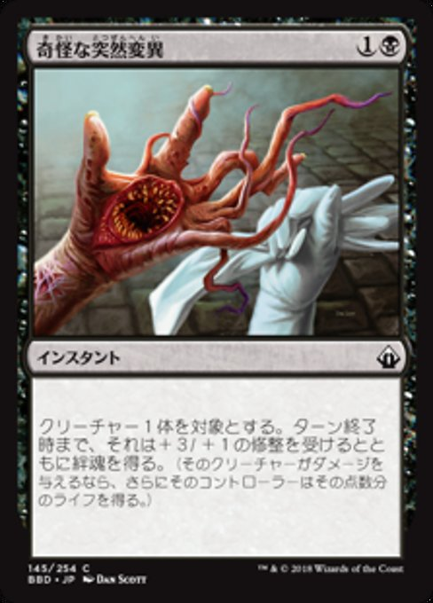 Grotesque Mutation (BBD)