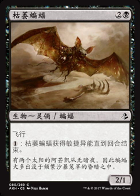 Blighted Bat (AKH)