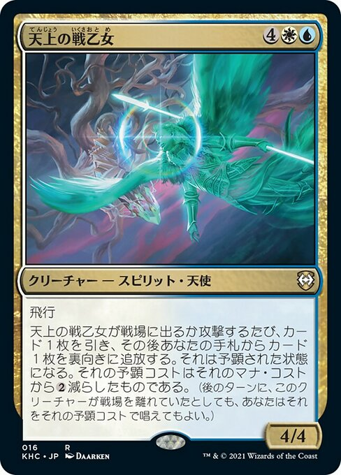 Ethereal Valkyrie (KHC)