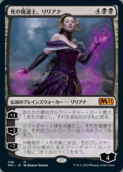 Liliana, Death Mage (M21)
