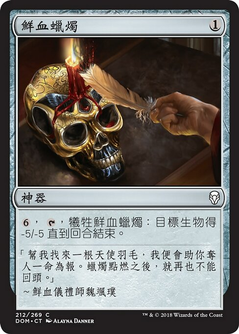 Bloodtallow Candle (DOM)