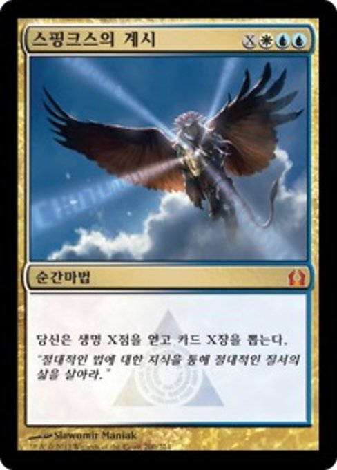 Sphinx's Revelation (RTR)