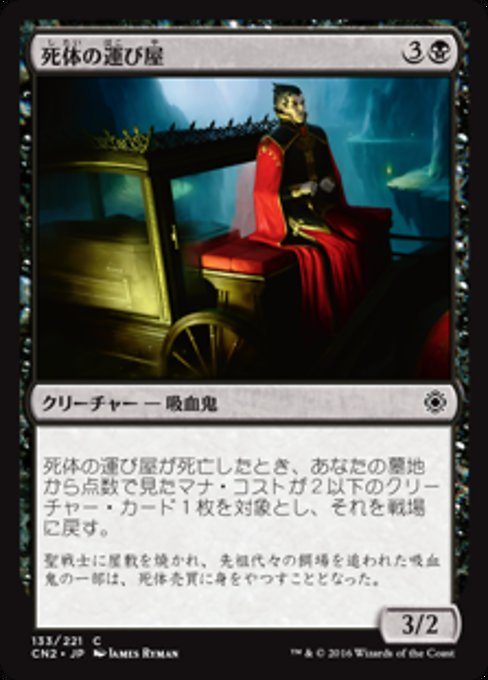 Driver of the Dead (CN2)