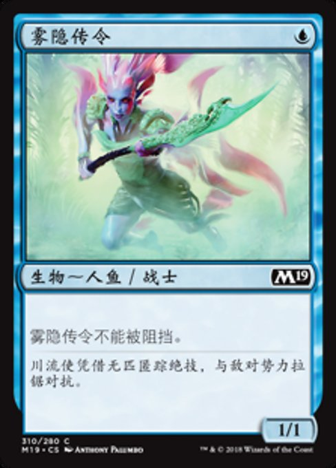 Mist-Cloaked Herald (M19)