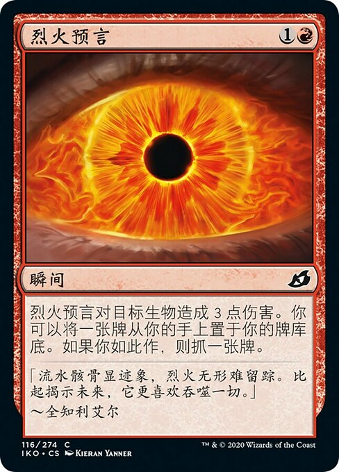 Fire Prophecy (IKO)