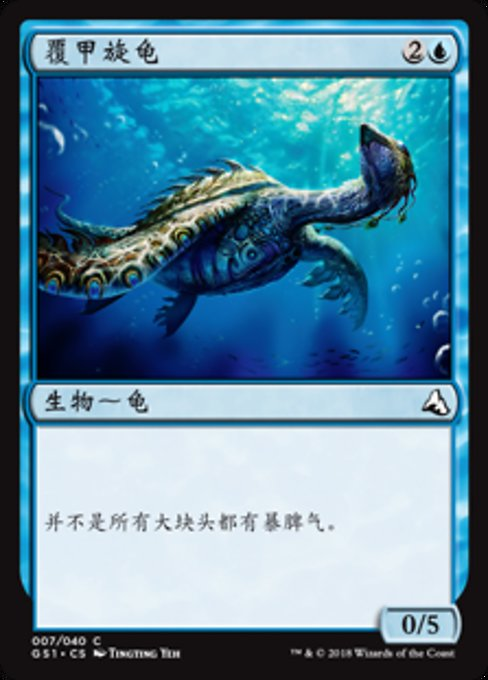 Armored Whirl Turtle (GS1)