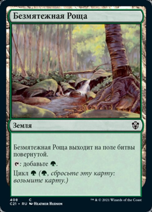 Tranquil Thicket (C21)