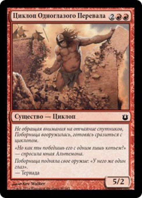 Cyclops of One-Eyed Pass (BNG)