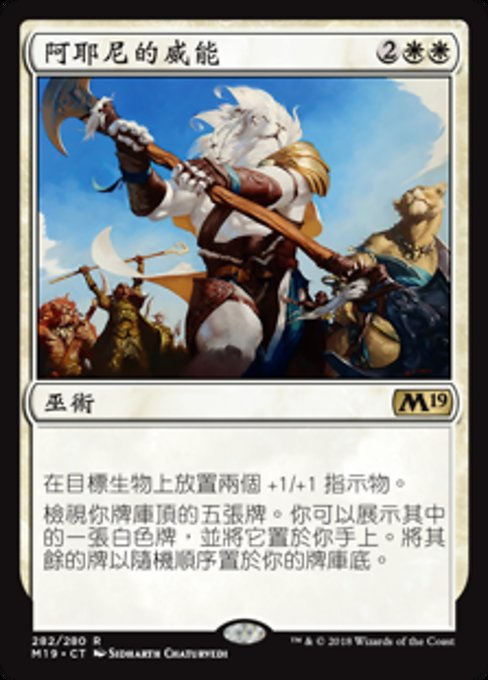 Ajani's Influence (M19)