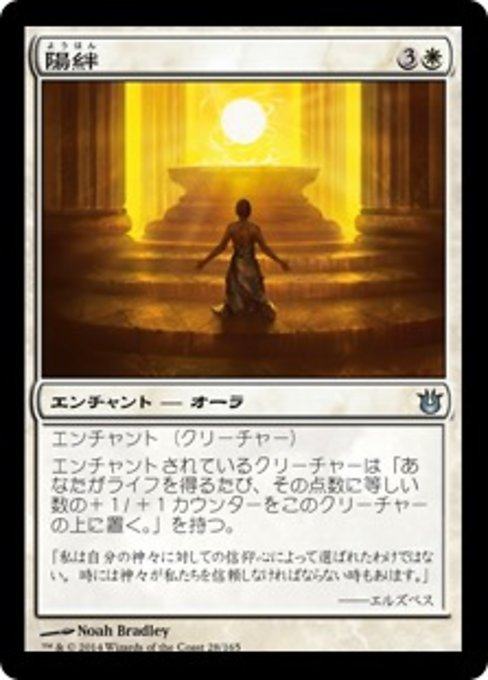 Sunbond (BNG)