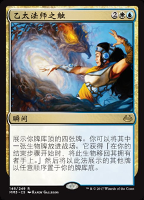 Aethermage's Touch (MM3)
