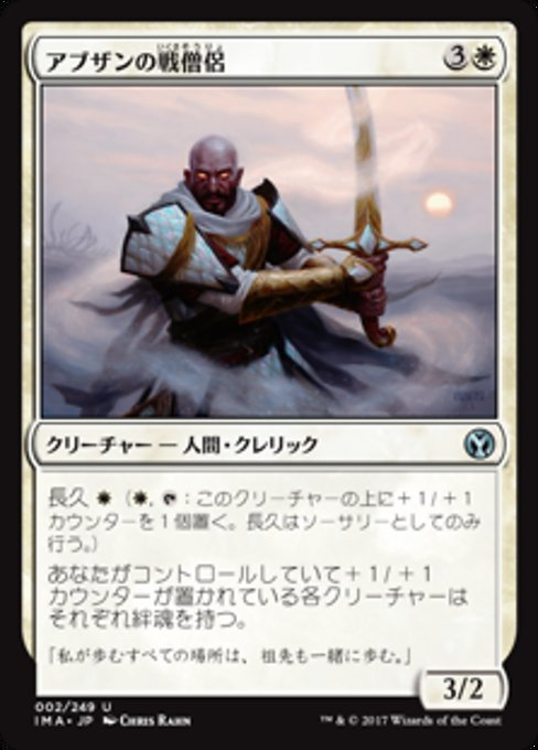 Abzan Battle Priest (IMA)