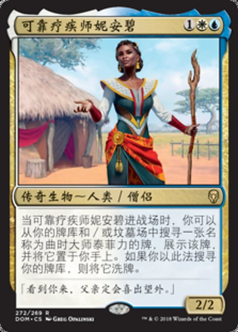 Niambi, Faithful Healer (DOM)