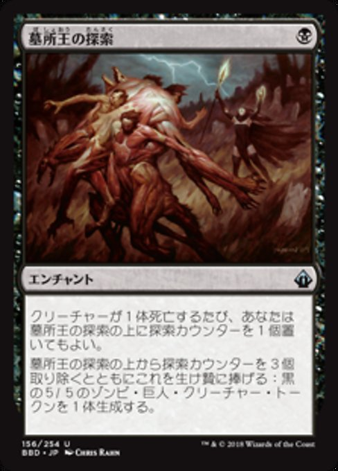 Quest for the Gravelord (BBD)