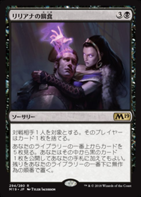 Liliana's Spoils (M19)