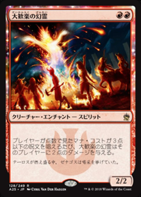 Eidolon of the Great Revel (A25)