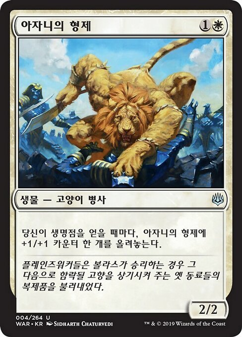 Ajani's Pridemate (WAR)