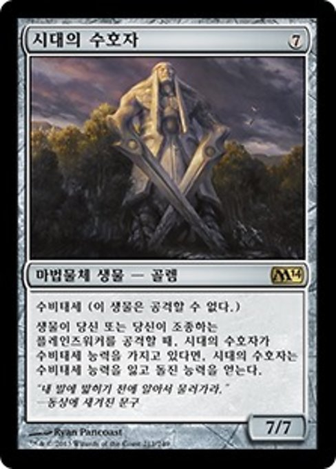 Guardian of the Ages (M14)