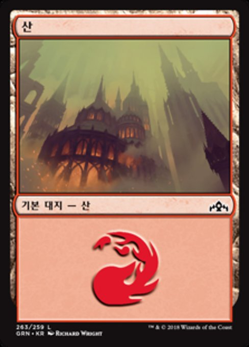 Mountain (GRN)