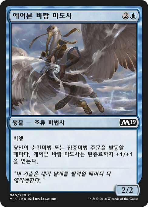 Aven Wind Mage (M19)