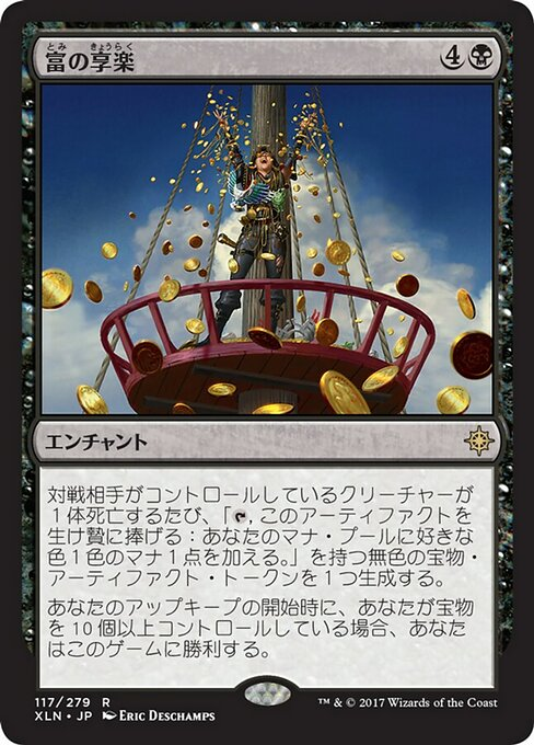 Revel in Riches (Japanese)