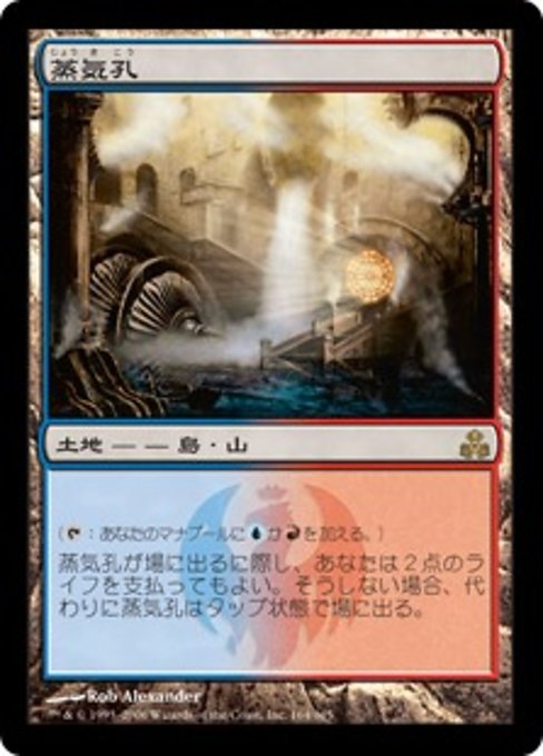 Steam Vents (GPT)