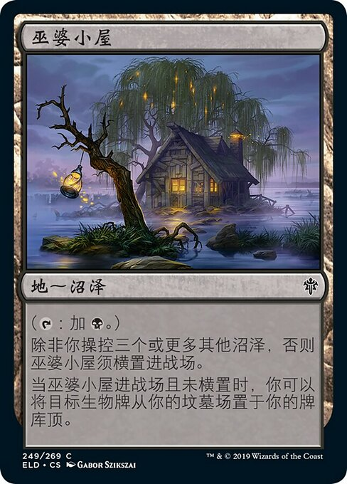 Witch's Cottage (ELD)