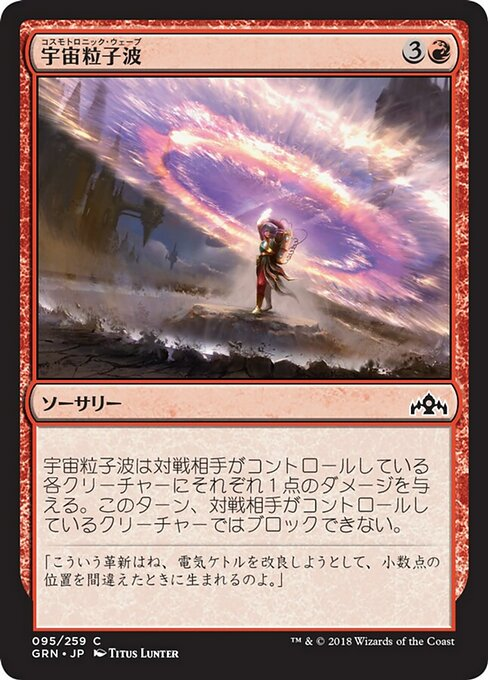 Cosmotronic Wave (GRN)