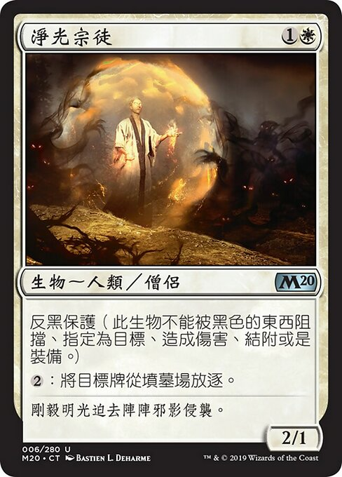 Apostle of Purifying Light (M20)