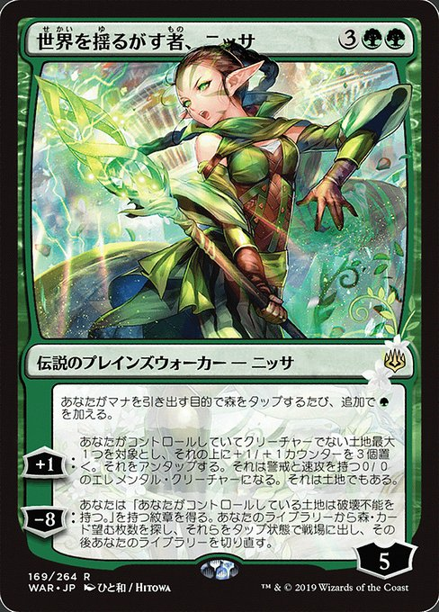 Nissa, Who Shakes the World (WAR)