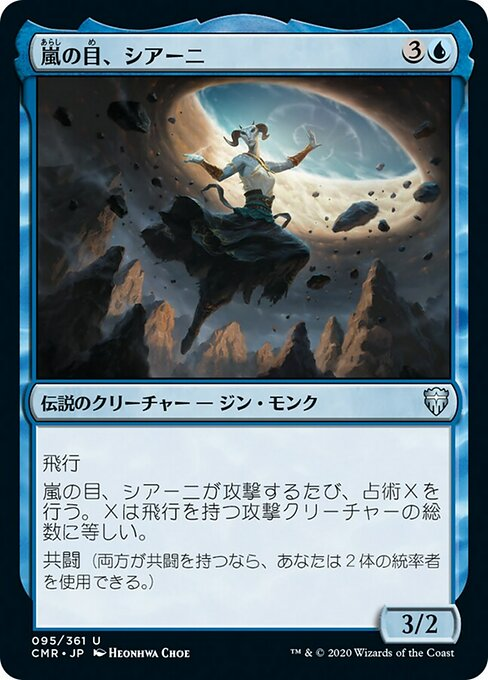 Siani, Eye of the Storm (CMR)