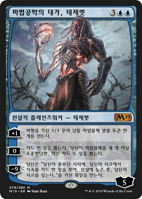Tezzeret, Artifice Master (M19)
