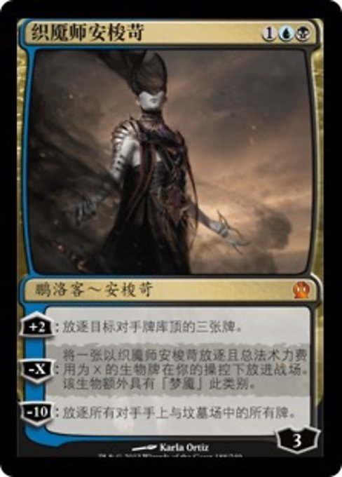 Ashiok, Nightmare Weaver (THS)
