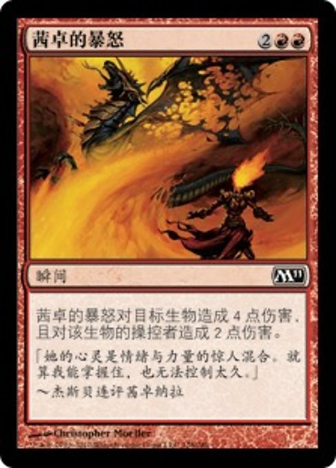 Chandra's Outrage (M11)