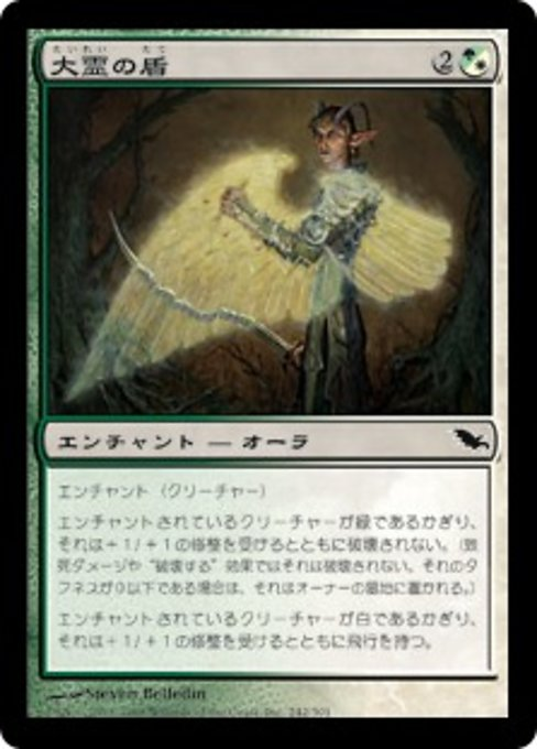 Shield of the Oversoul (SHM)