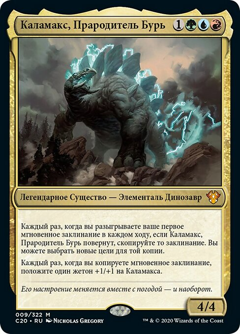 Kalamax, the Stormsire (C20)