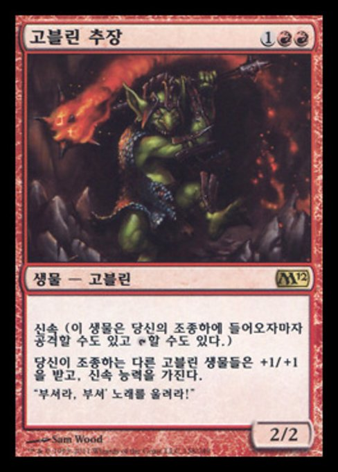 Goblin Chieftain (M12)