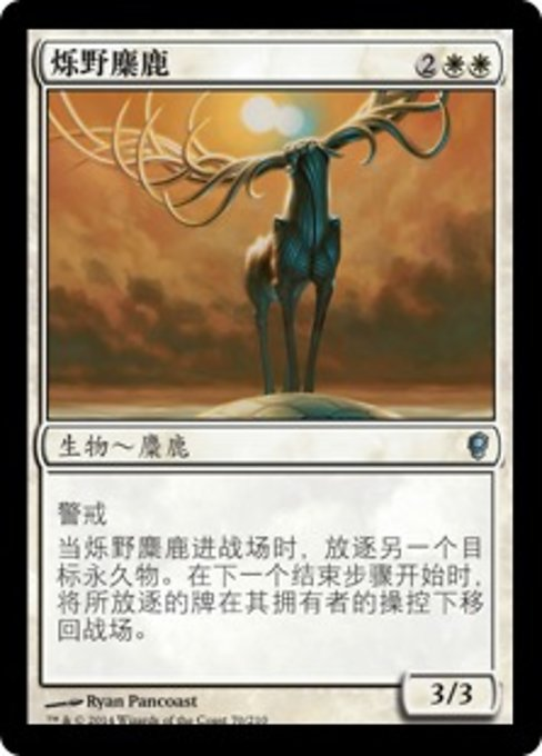 Glimmerpoint Stag (CNS)