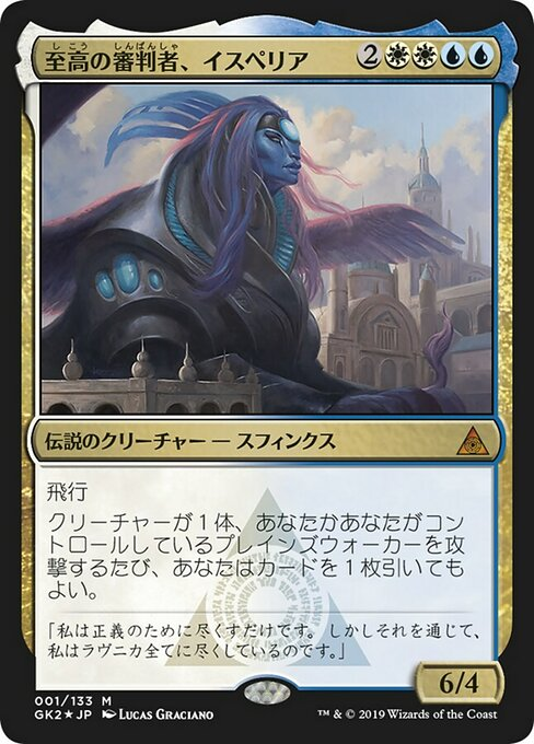 Isperia, Supreme Judge (GK2)