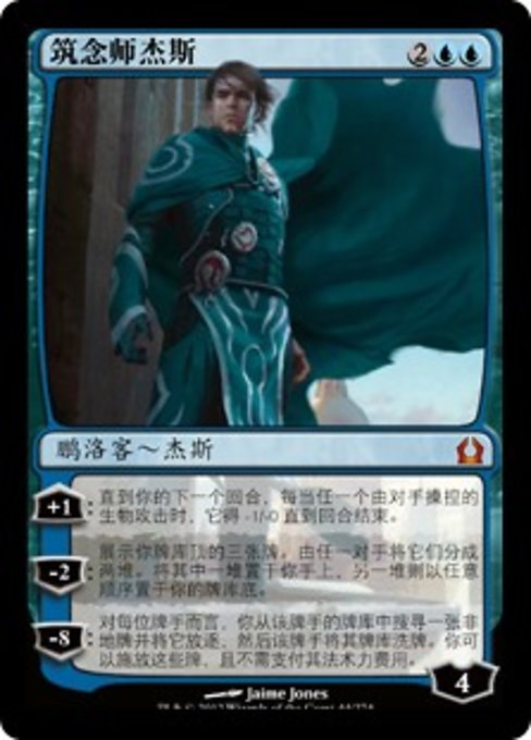 Jace, Architect of Thought (RTR)