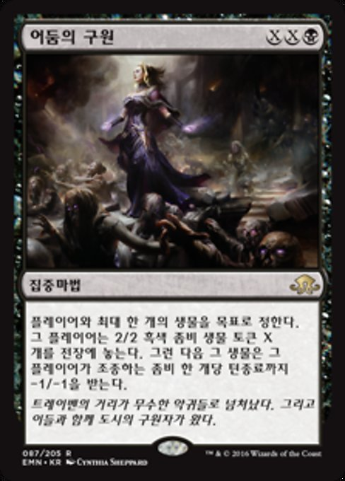 Dark Salvation (EMN)