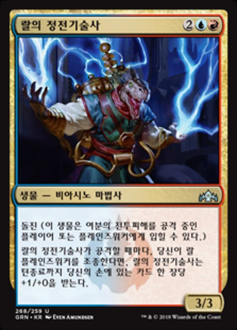 Ral's Staticaster (GRN)