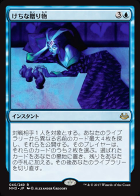 Gifts Ungiven (MM3)