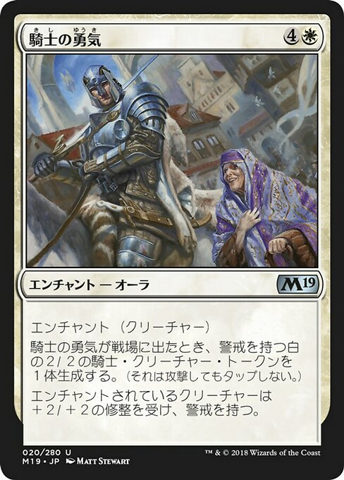 Knightly Valor (M19)