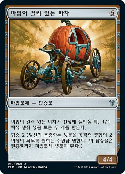 Enchanted Carriage (ELD)